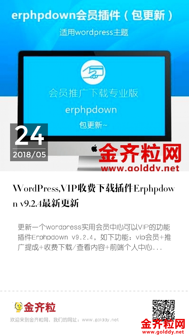 WordPress,VIP收费下载插件Erphpdown v9.8.3最新更新 bigger封面
